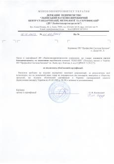 Лист про сертифікацію елементів блискавкозахисту