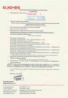 Декларація відповідності обладнання до норм IEC 62305