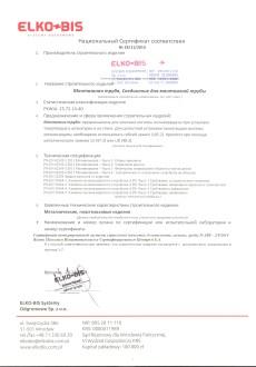 Декларація відповідності на трубку 104.1 PL