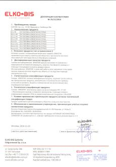 Декларація відповідності активних блискавкоприймачів JONOSTAR